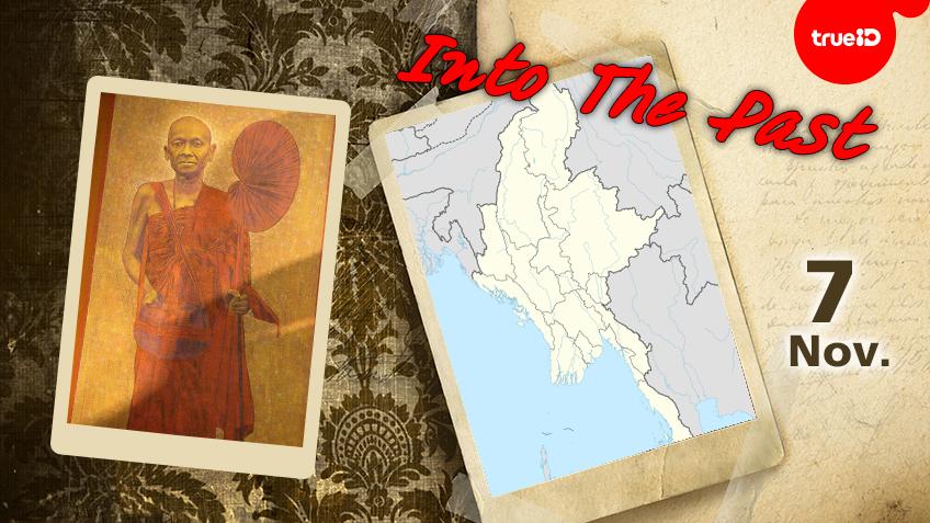 Into the past : ครูบาศรีวิชัย เริ่มลงมือก่อสร้างถนนทางขึ้นดอยสุเทพ เป็นระยะทาง 11 กิโลเมตร ใช้เวลา 5 เดือน 22 วัน , พม่าย้ายเมืองหลวงอย่างเป็นทางการจากย่างกุ้งไปที่ ปยี่นมะน่า (7พ.ย.)