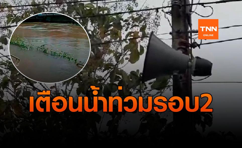 เสียงตามสาย! ประกาศเตือนภัยน้ำป่าท่วมรอบสอบชาวบ้านผวา