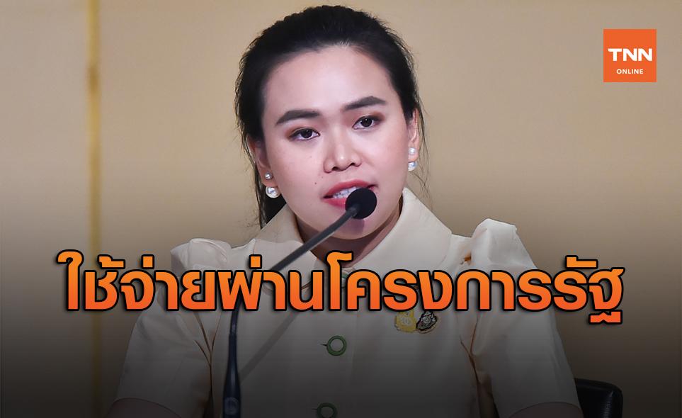 รัฐชวนคนไทยใช้จ่ายผ่านโครงการรัฐ กระตุ้นเศรษฐกิจปลายปี