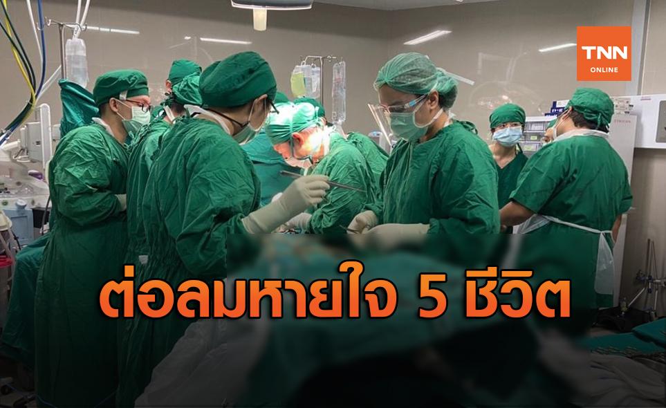 การให้ครั้งยิ่งใหญ่ สาวบริจาคอวัยวะ ต่อลมหายใจอีก 5 ชีวิต