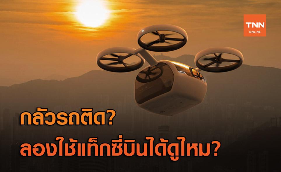 """พบกับ """"Kite"""" ไอเดียแท็กซี่ไฟฟ้าบินได้ ขับเคลื่อนด้วยระบบอัตโนมัติ"""