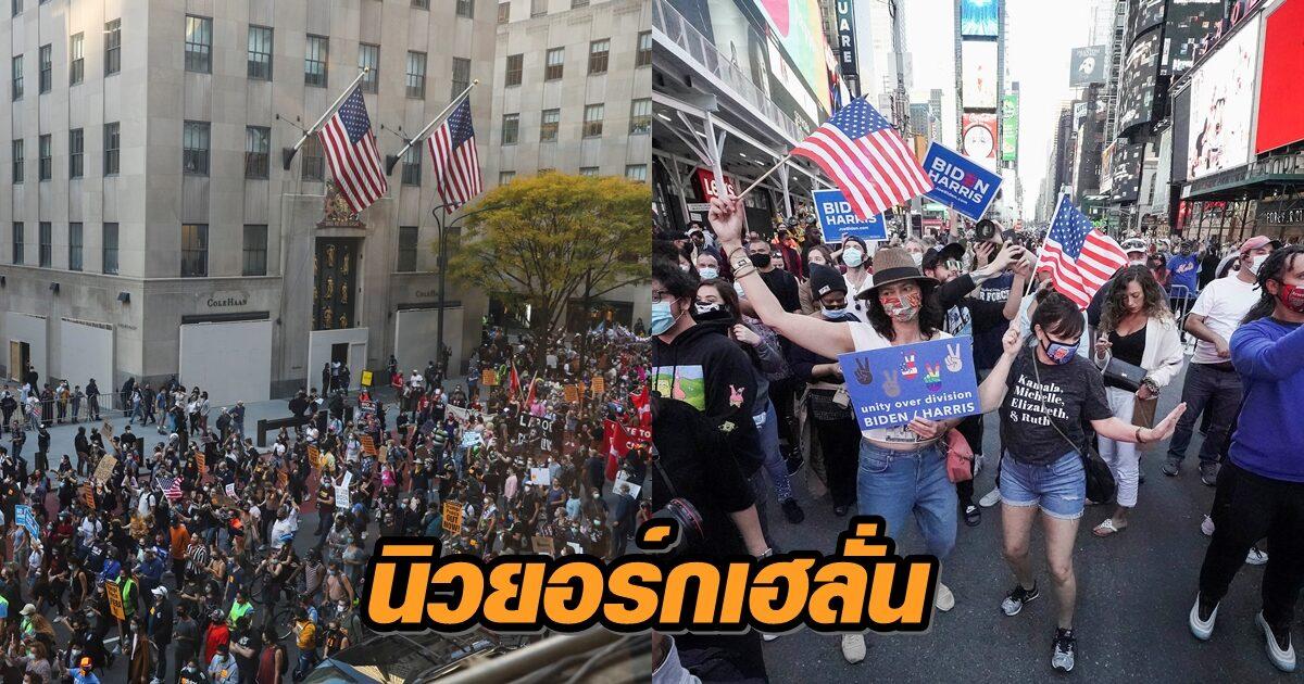 ชาวนิวยอร์กเฮลั่น! หลังทราบผล 'ไบเดน' ชนะ 'ทรัมป์' ศึกเลือกตั้ง ปธน. สหรัฐ (คลิป)