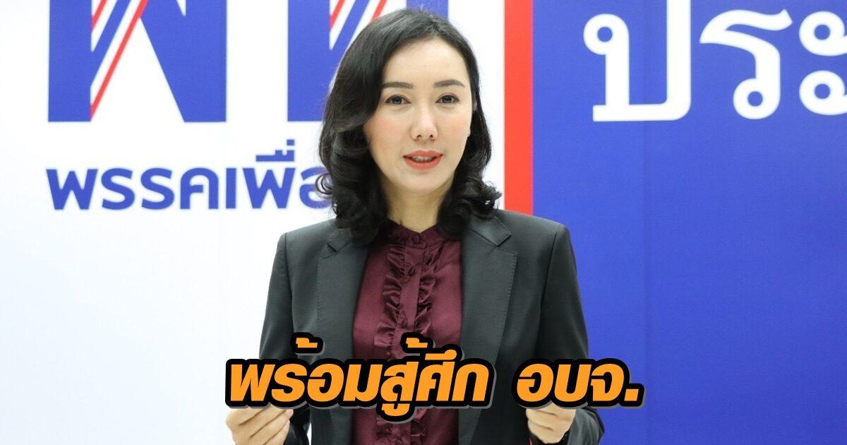 'เพื่อไทย' ประกาศความพร้อม-นโยบาย สู้ศึกลต. อบจ. ทั่วประเทศพรุ่งนี้