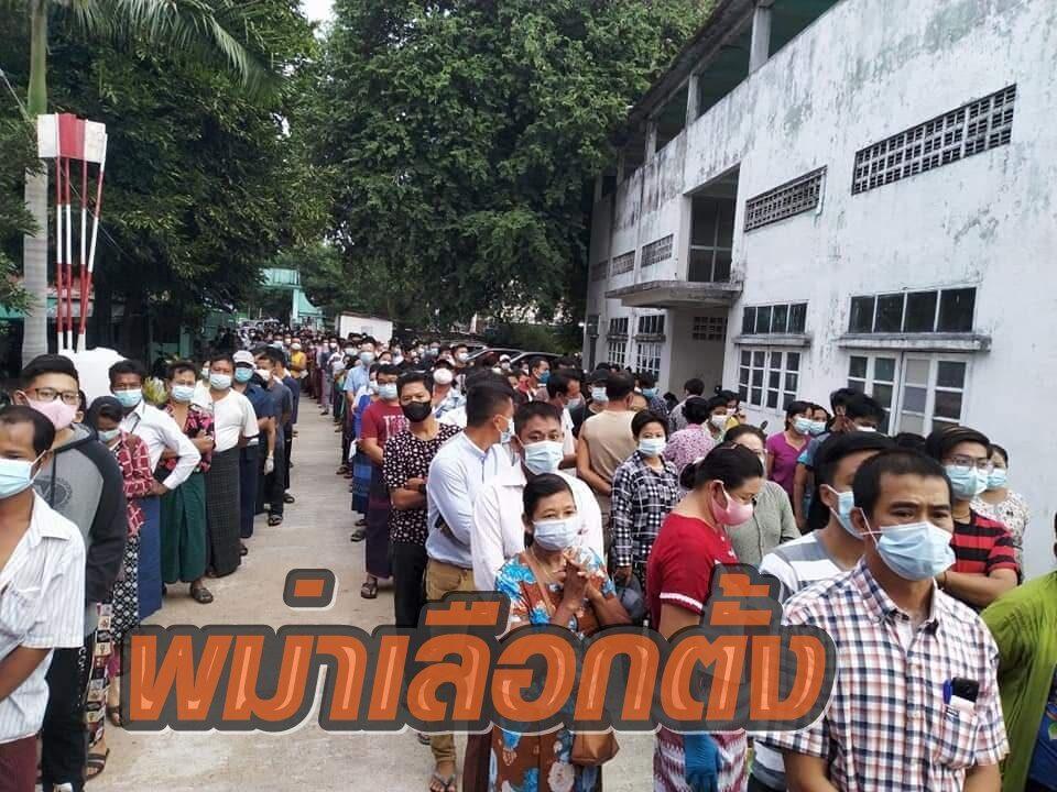 เลือกตั้งพม่าคึกคัก ชาวเมียววดีต่อคิวยาวรอใช้สิทธิลงคะแนนยาวเหยียด