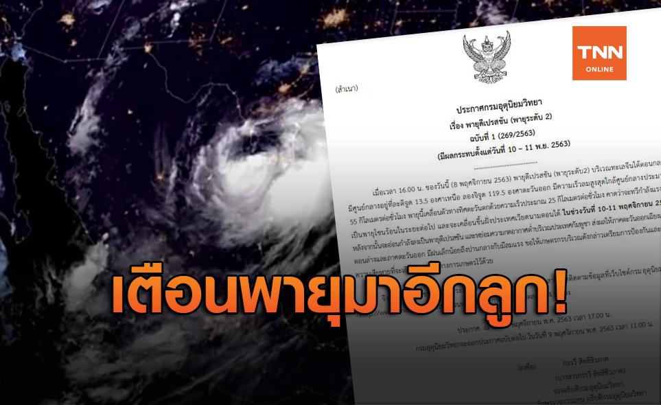 """เตือนฉ.1 """"ดีเปรสชันลูกใหม่"""" หอบฝนถล่มไทย 10-11 พ.ย.นี้"""