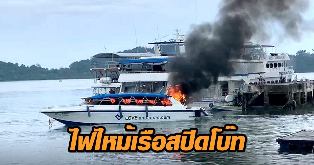 ระทึก! ไฟไหม้เรือสปีดโบ๊ทนำเที่ยวสิมิลัน ขณะเตรียมรับ นทท. เผยลูกเรือเจ็บ 5 สาหัส 3 (คลิป)