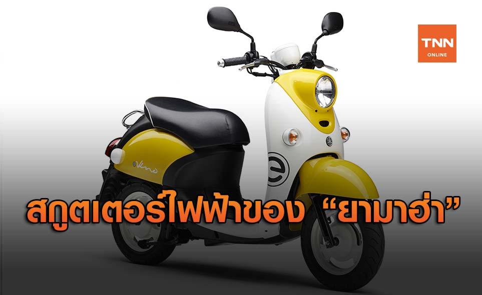 Yamaha เปิดตัวสกูตเตอร์ไฟฟ้า e-Vino