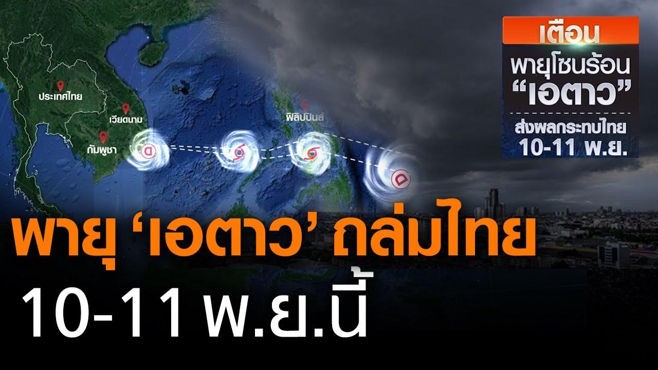 """เตือน!พายุ """"เอตาว"""" กระทบไทย 10-11 พ.ย. (คลิป)"""