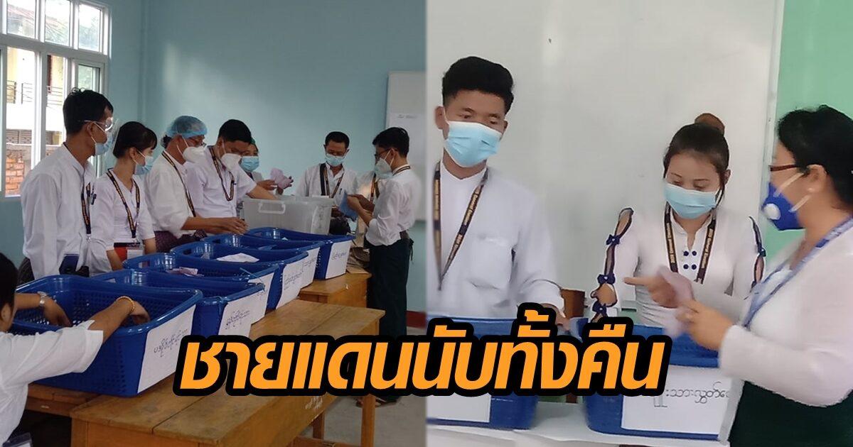เลือกตั้งพม่า เอ็นแอลดี มาแรง ผู้นำแรงงานในไทย หวังแก้รธน.ถอดกองทัพออกจากสภา