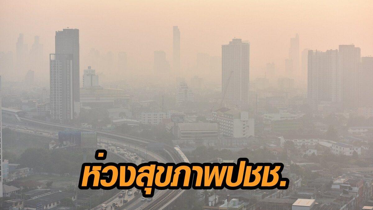 รัฐบาล ห่วงสุขภาพปชช. กำชับทุกหน่วยบูรณาการแผนรับมือฝุ่น PM 2.5 ช่วงเปลี่ยนผ่านฤดู