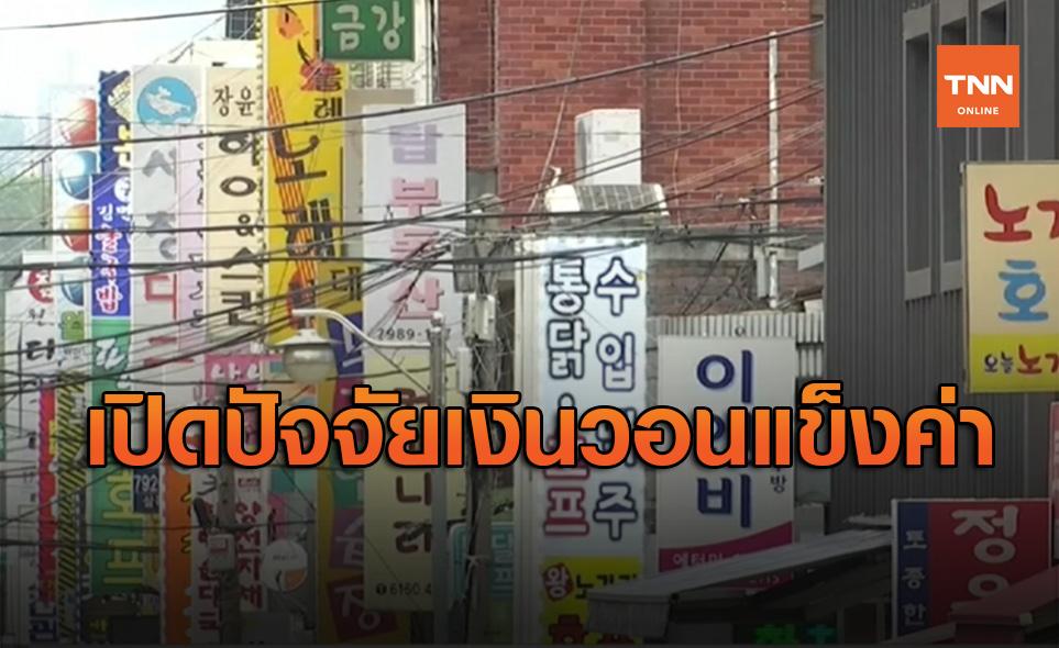 เปิดปัจจัย  'เงินวอน' ของเกาหลีใต้ แข็งค่าสุดในรอบ 21 เดือน