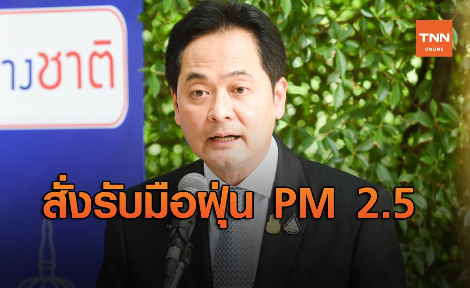 รัฐบาลห่วงสุขภาพประชาชน กำชับเฝ้าระวังรับมือฝุ่น PM 2.5