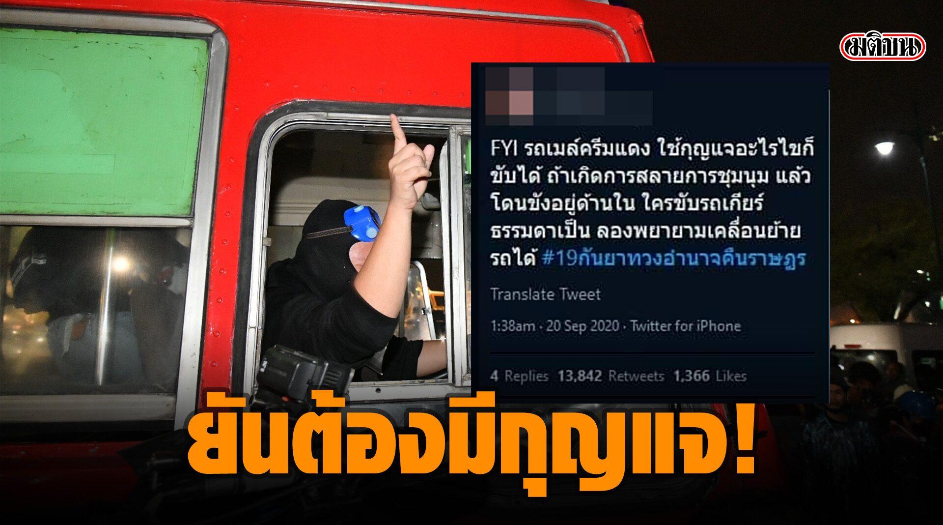 สร.ขสมก. ยันไม่จริง! รถเมล์วิ่งได้ต้องมีกุญแจ