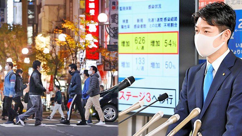 """ฮอกไกโดวิกฤต! ติดโควิด """"รายวัน"""" ทะลุ 200 คน ทั่วญี่ปุ่นป่วยพุ่ง 110,000 ราย"""