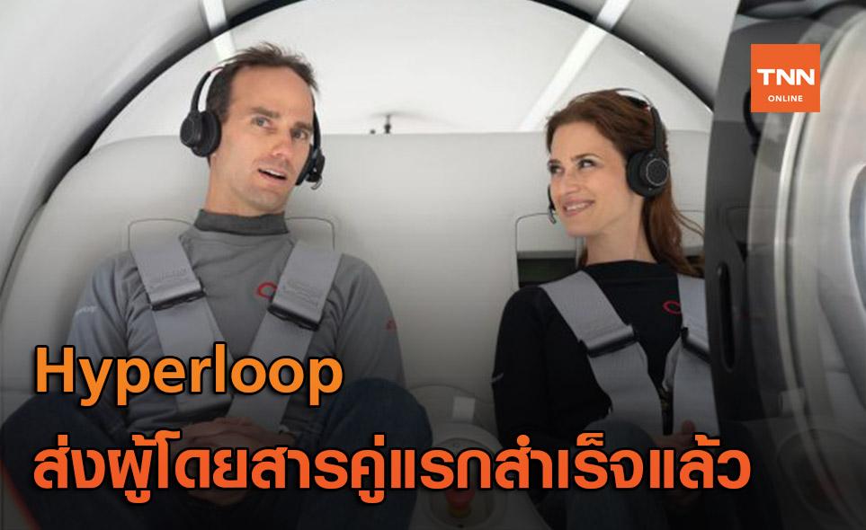 Virgin Hyperloop ทำสำเร็จ! ทดสอบส่งผู้โดยสารได้อย่างปลอดภัย ไร้รอยขีดข่วน