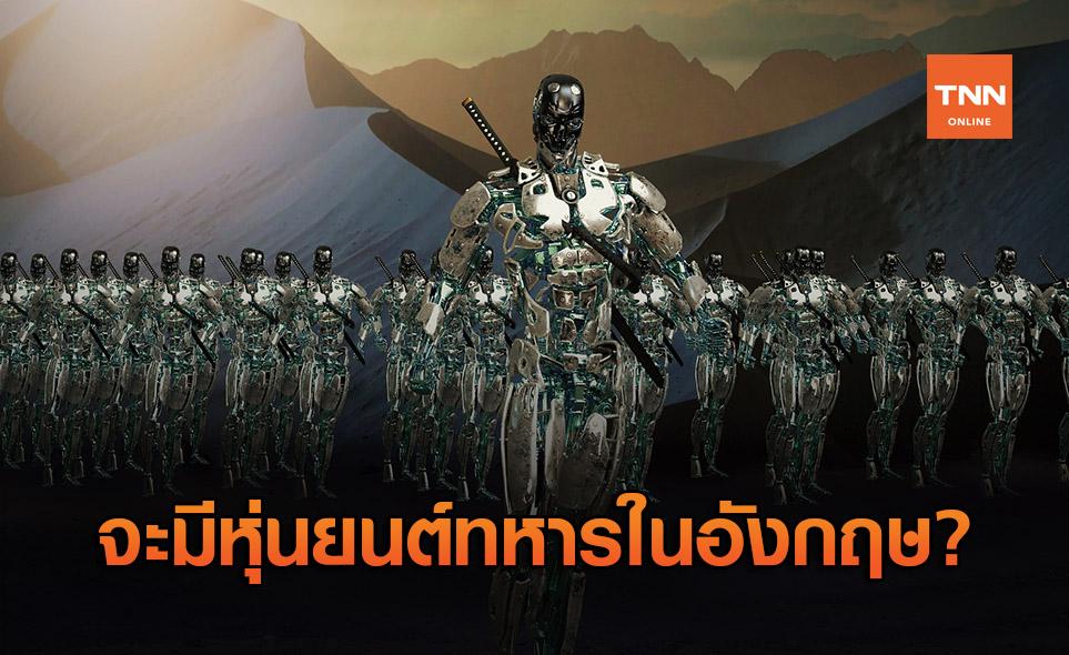 ผู้บัญชาการทหารเผย! ปี 2030 อังกฤษอาจจะมี 'หุ่นยนต์ทหาร'
