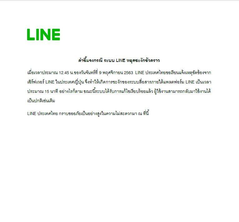 LINE ประเทศไทย ออกแถลงการณ์ ขอโทษ