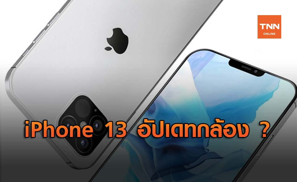 iPhone 13 จะอัปเกรดเกี่ยวกับกล้องหลายอย่าง