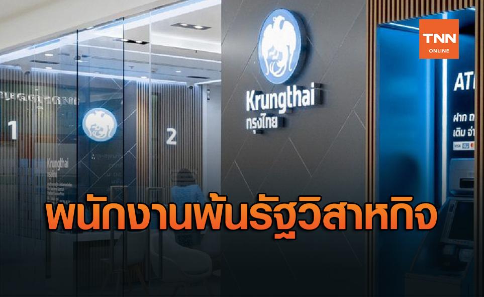 """พนักงาน """"กรุงไทย"""" พ้นสภาพรัฐวิสาหกิจตามแบงก์"""