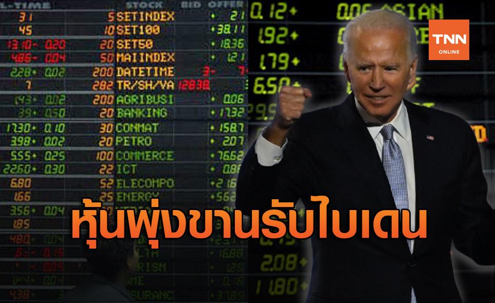 """หุ้นไทย ปิดพุ่ง 25.80 จุด ขานรับ """"โจ ไบเดน"""" ชนะเลือกตั้ง"""