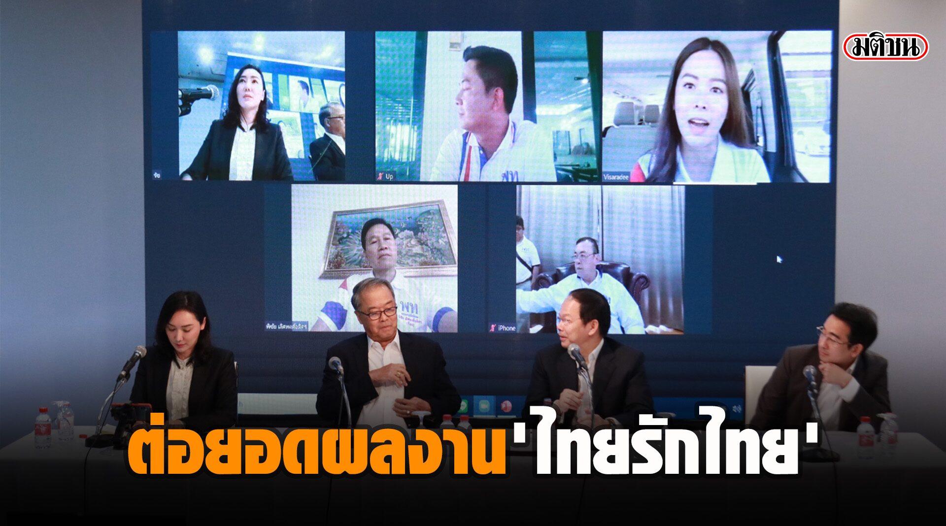 'เพื่อไทย' เปิดตัวผู้สมัคร พร้อมนโยบายลต.ท้องถิ่น 6 ด้าน ต่อยอดผลงาน 'ไทยรักไทย'