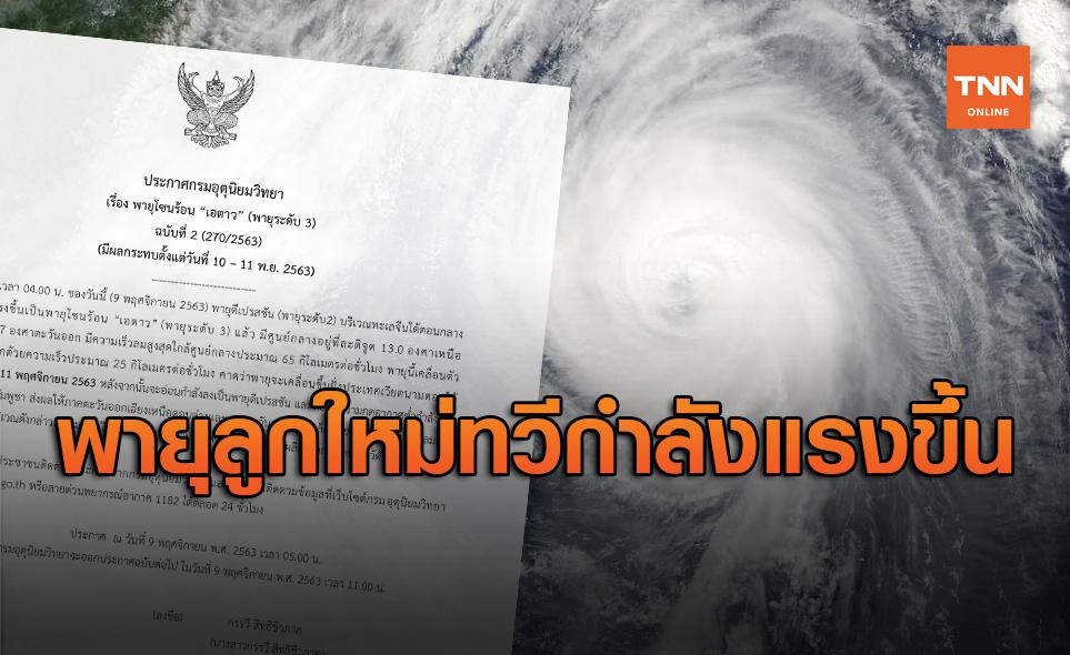 พายุลูกใหม่ ทวีกำลังแรงขึ้น ไทยไม่รอดโดนผลกระทบช่วง 10-11 พ.ย.