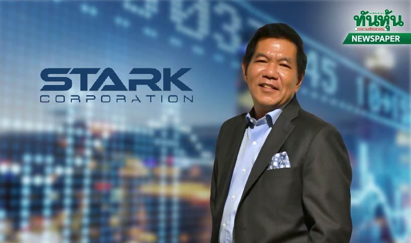 STARKเสน่ห์ดึงรายใหญ่ รวมพาร์-แจกวอร์แรนต์