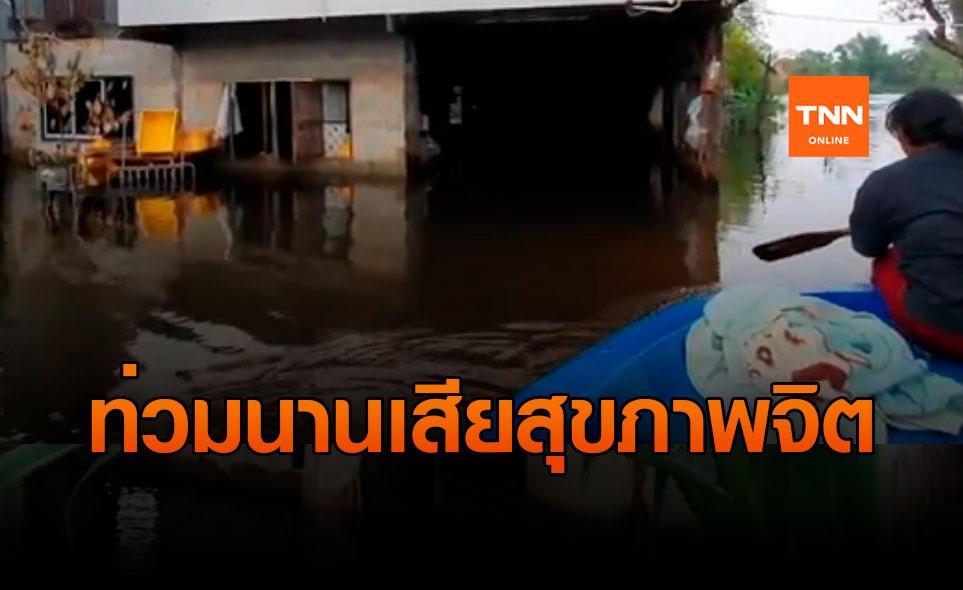 ชาวบ้านพิมายประสบปัญหาสุขภาพจิต หลังเจอน้ำท่วมนาน