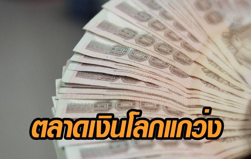 ตลาดเงินโลกแกว่ง ลุ้นนโยบายกระตุ้นศก.สหรัฐ เงินไทยสัปดาห์นี้ 30.25-30.75 บาทต่อดอลลาร์