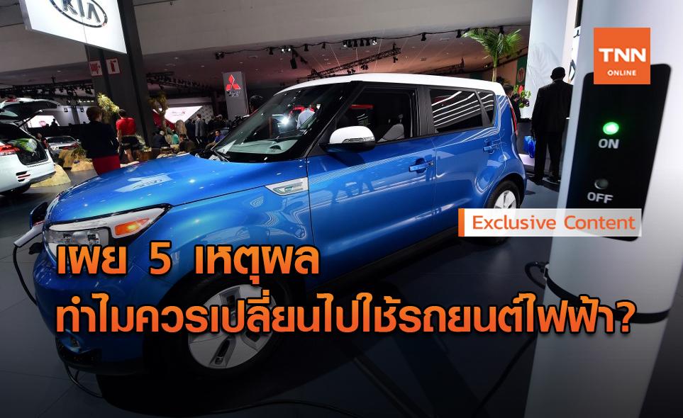 5 ข้อดีของ รถยนต์ไฟฟ้า ทำไมจึงควรเปลี่ยนมาใช้?