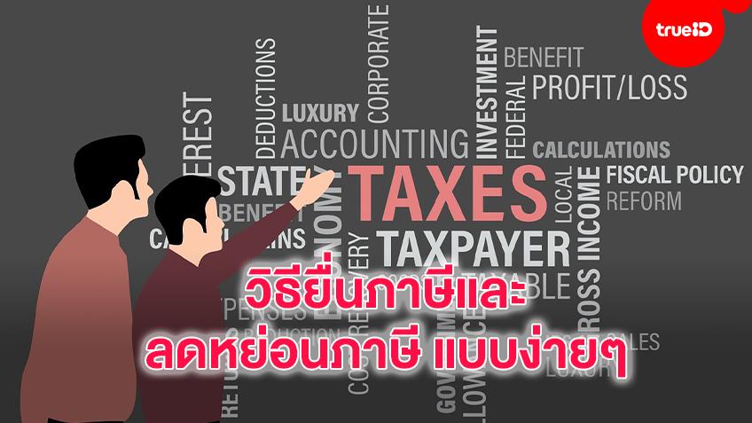 รวมค่าลดหย่อนภาษี สำหรับยื่นปี 2564