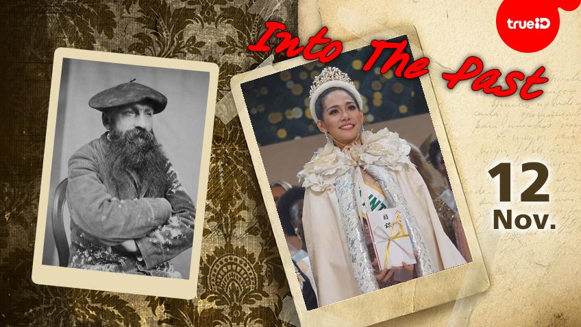 Into the past : สิรีธร ลีห์อร่ามวัฒน์ คว้าตำแหน่งนางงามนานาชาติได้สำเร็จเป็นคนแรกของประเทศไทย , วันเกิด ออกุสต์ โรแดง ประติมากรชาวฝรั่งเศส (12พ.ย.)