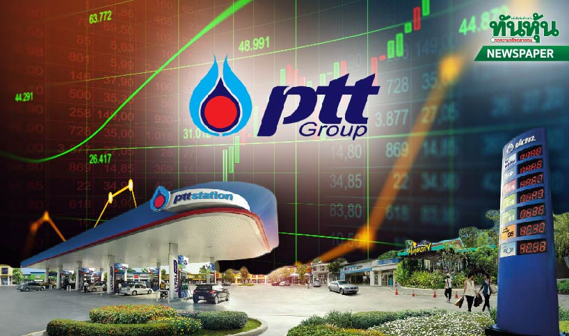 PTT  ซื้อหุ้น 50% ในบ.ย่อยของ GPSC มูลค่าราว 693 ลบ. ขยายพลังงานหมุนเวียนในตปท.