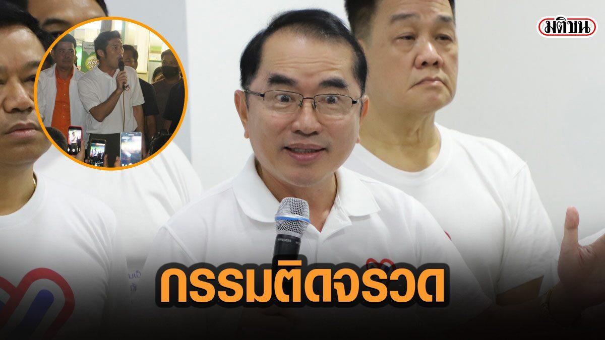หัวหน้าไทยภักดี ชี้ ธนาธรเจอบุกป่วน-ประณาม ขณะลงหาเสียง คือกฎแห่งกรรม