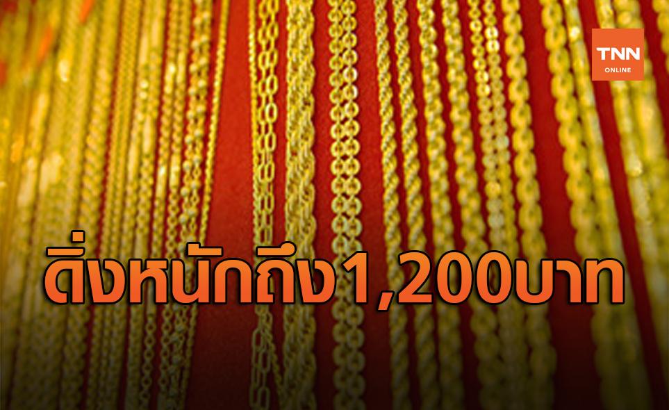 ราคาทองวันนี้ 10 พ.ย. ร่วงหนักถึง 1,200 บาท รูปพรรณขาย 27,600 บาท