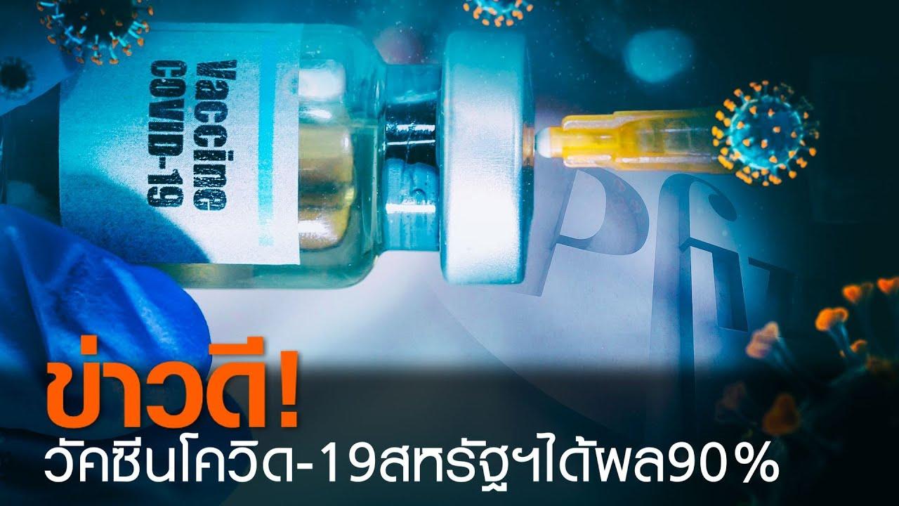 ข่าวดี! วัคซีนโควิด-19 สหรัฐฯได้ผล 90%  (คลิป)