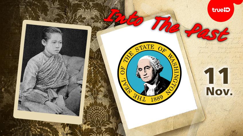 Into the past : ยูเนสโก ได้ประกาศยกย่อง สมเด็จพระศรีสวรินทิราบรมราชเทวี พระพันวัสสาอัยยิกาเจ้า เป็นบุคคลสำคัญของโลก , สหรัฐอเมริกาผนวก วอชิงตัน เป็นรัฐที่ 42 (11พ.ย.)