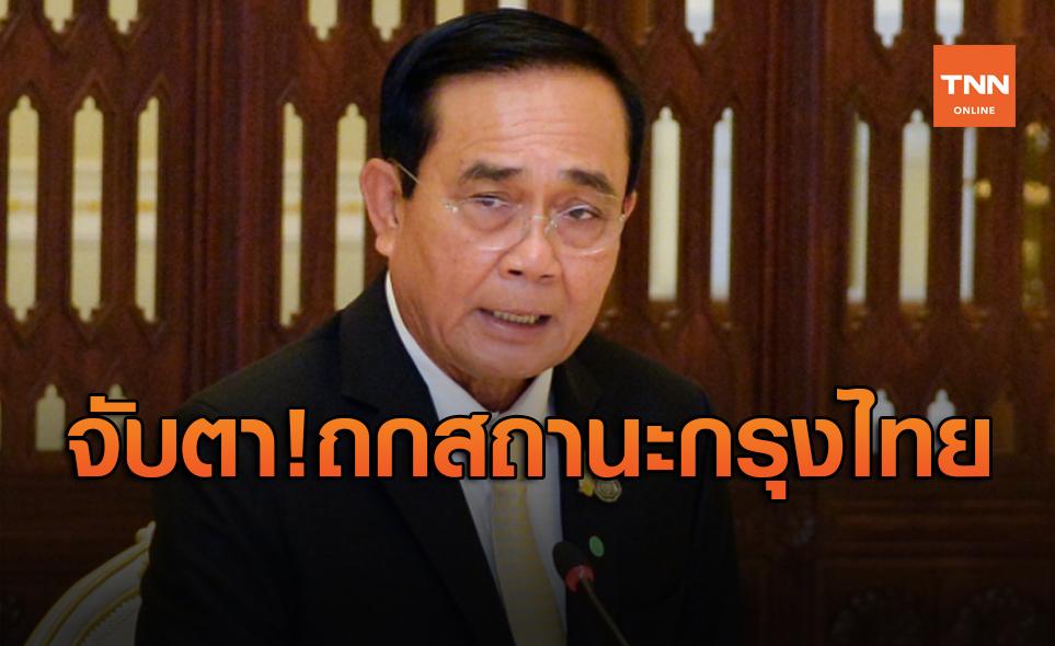 จับตาวาระครม.วันนี้ พิจารณาสถานะ 'กรุงไทย' เป็นหน่วยงานรัฐ