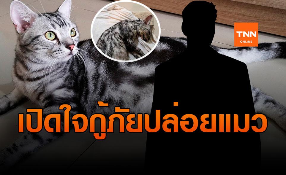 แจงดรามา! เปิดใจอาสาจับแมวปล่อยป่าอ้างดุร้าย-เจ้าของแจ้งความทำให้เสียทรัพย์