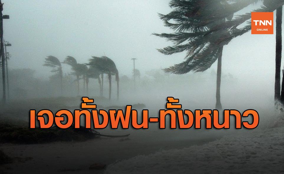 สภาพอากาศ โดย กรมอุตุนิยมวิทยา ประจำวันที่ 10 พ.ย.63