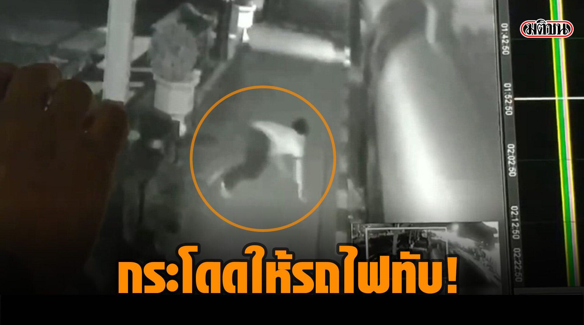 กล้องวงจรปิดจับภาพชายเมียนมาร์ กระโดดพุ่งใส่รถไฟทับร่างแหลก