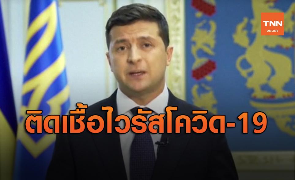 ประธานาธิบดียูเครน ผลตรวจเป็นบวก ติดเชื้อไวรัสโควิด-19