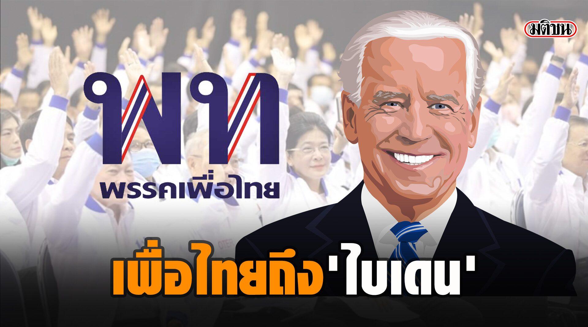 'เพื่อไทย' ส่งหนังสือแสดงความยินดี 'ไบเดน'