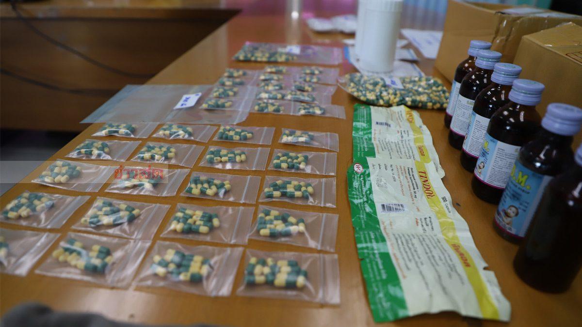 โผล่อีก! ยาเขียว-เหลือง หนุ่มสั่งออนไลน์ แอบแบ่งขายนาน 1 ปี