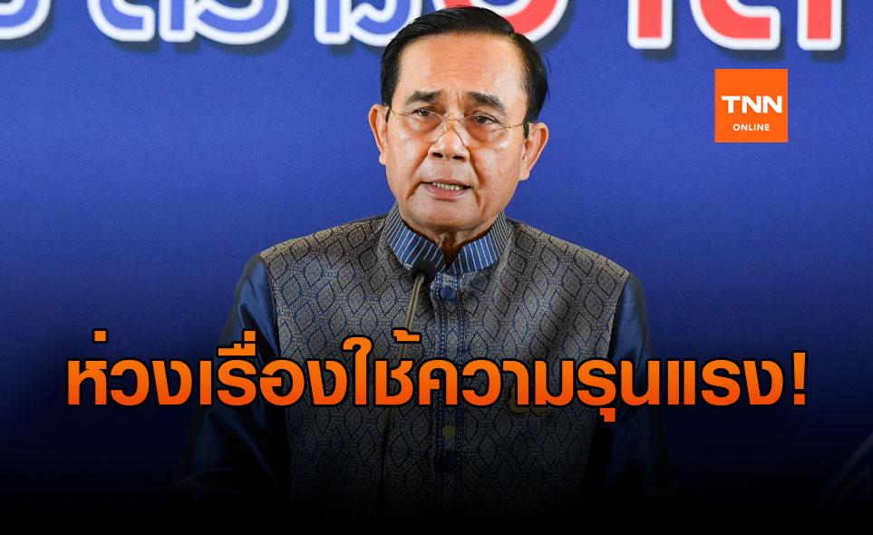 นายกรัฐมนตรี ห่วงใยการชุมนุม ไม่เห็นด้วย ฝรั่งถูกทำร้าย!