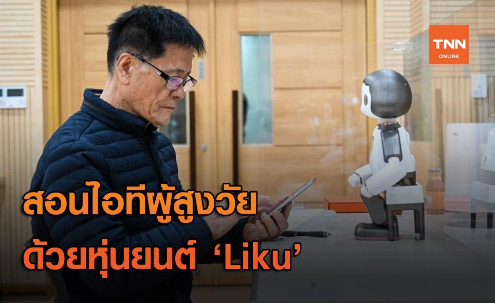 หุ่นยนต์ช่วยสอน! เกาหลีใต้ใช้หุ่นยนต์สอนผู้สูงอายุใช้เทคโนโลยีรอบตัว