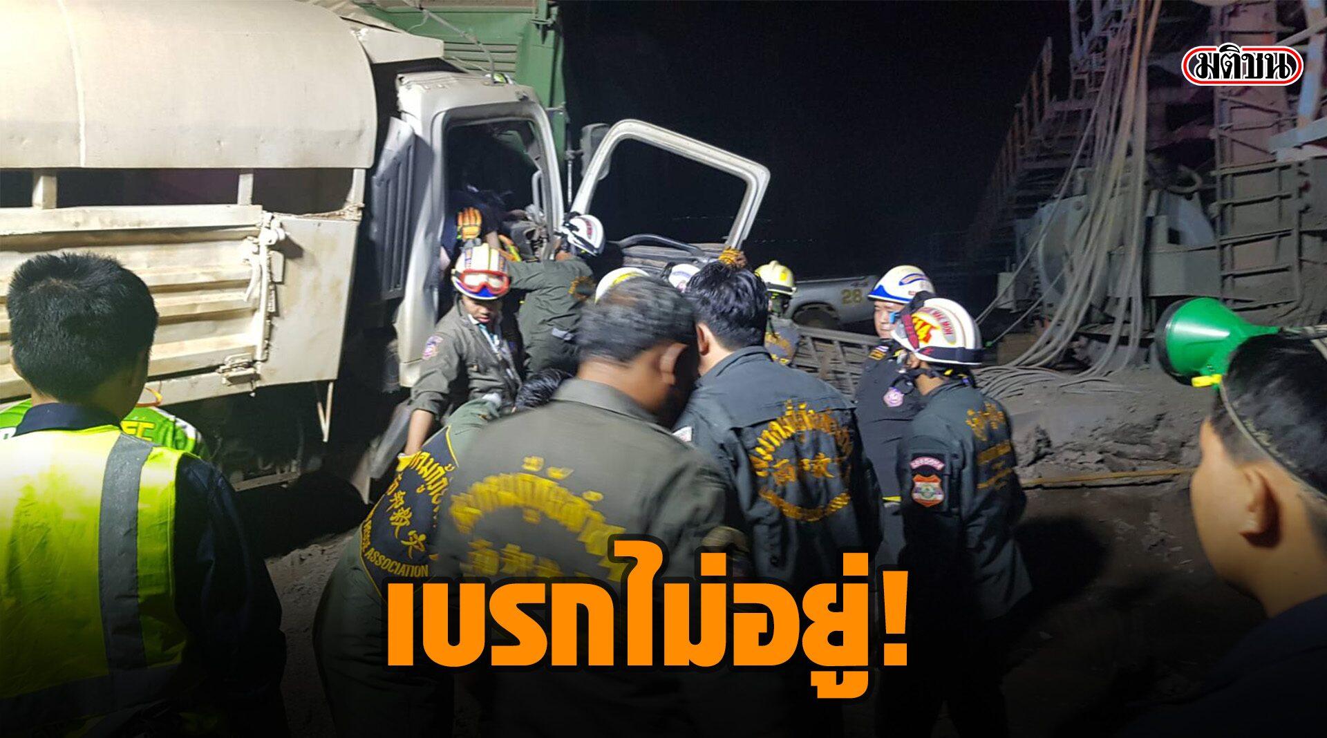 เบรกไม่อยู่! รถบรรทุกคนงาน ลงเนินดินพุ่งชนตู้คอนเทนเนอร์คุมไฟฟ้า เสียชีวิต 1 บาดเจ็บ 8 ราย