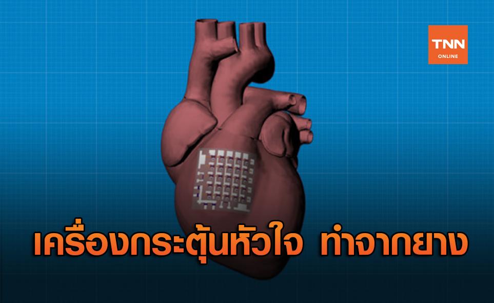 อุปกรณ์กระตุ้นหัวใจผลิตจากยาง ปลูกถ่ายลงบนหัวใจและช่วยรักษาความผิดปกติได้
