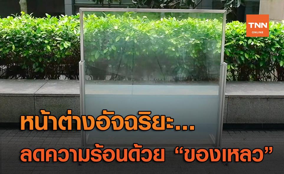 """นักวิทย์ฯ คิดค้น """"หน้าต่างอัจฉริยะ"""" ใช้ของเหลวเพื่อลดความร้อน ช่วยประหยัดพลังงานในอาคาร"""