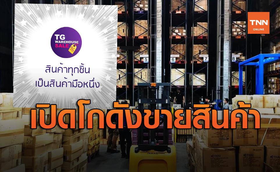 การบินไทย ถือฤกษ์ 11.11 เปิดโกดังขายสินค้ามือ 1 กว่า 400 รายการ